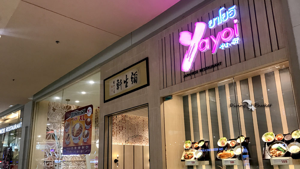 プーケット 日本のお店