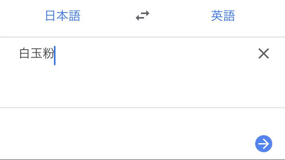 タイ白玉粉 英語