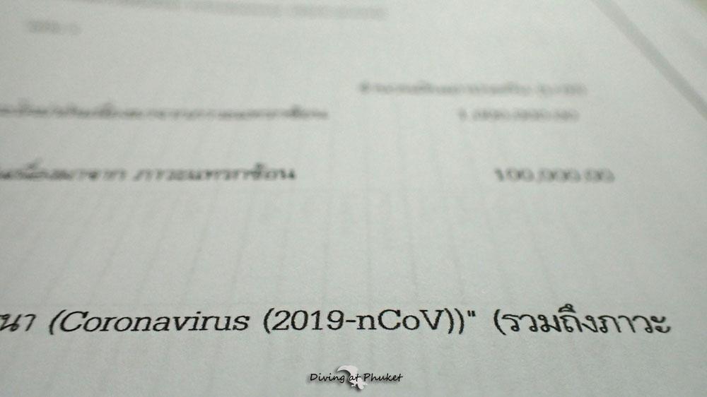プーケット 新型コロナウィルス保険